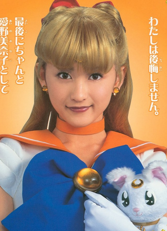 Sailor Venus (PGSM) - Sailor Moon Wiki