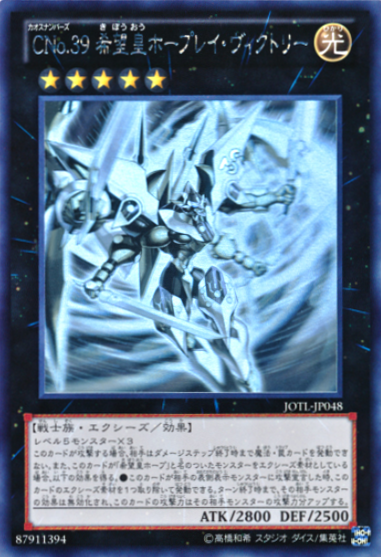 Go Back > Gallery For > Yugioh Chaos Number 39 Utopia Ray Victory