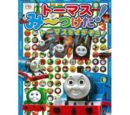 I See Thomas! 3
