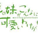 Ore no Imōto ga Konna ni Kawaii Wake ga Nai