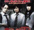Gekijouban Hontou ni Atta Kowai Hanashi 3D