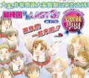 Gakuen Alice Chapter 178