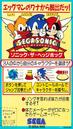 SegaSonic Instructions.png