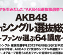 "AKB48 27th Single Senbatsu Sousenkyo ""Fan ga Erabu 64 Giseki"""