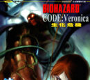 BIOHAZARD CODE:Veronica VOL.2