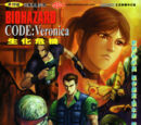 BIOHAZARD CODE:Veronica VOL.9