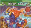 Garyu Power 500