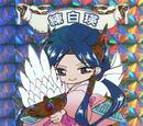 Hakuei Ren/Image Gallery