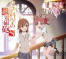 Toaru Kagaku no Railgun S Original Soundtrack 1