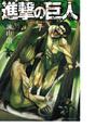 SnK - Manga Volume 7.png