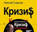Кризи$: Как это делается