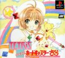 Tetris with Cardcaptor Sakura: Eternal Heart