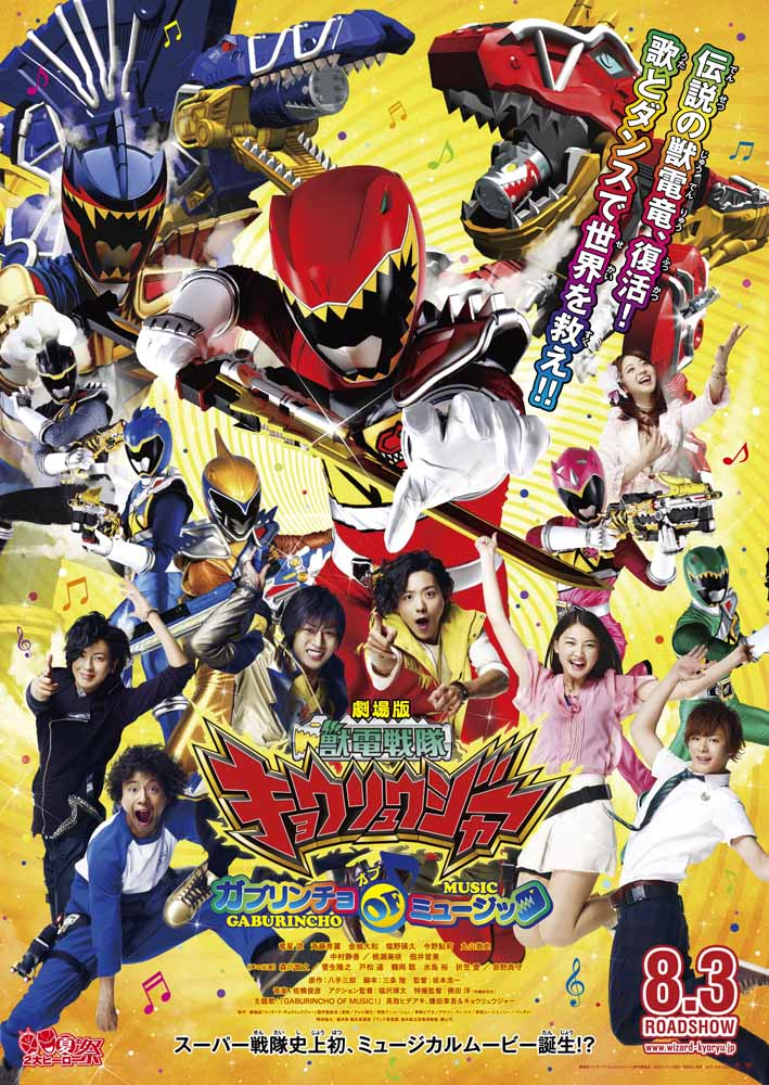 Phim Zyuden Sentai Kyoryuger: Gaburincho Of Music - Zyuden Sentai Kyoryuger: Gaburincho Of Music - VietSub