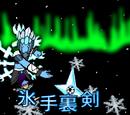 Ice Shuriken