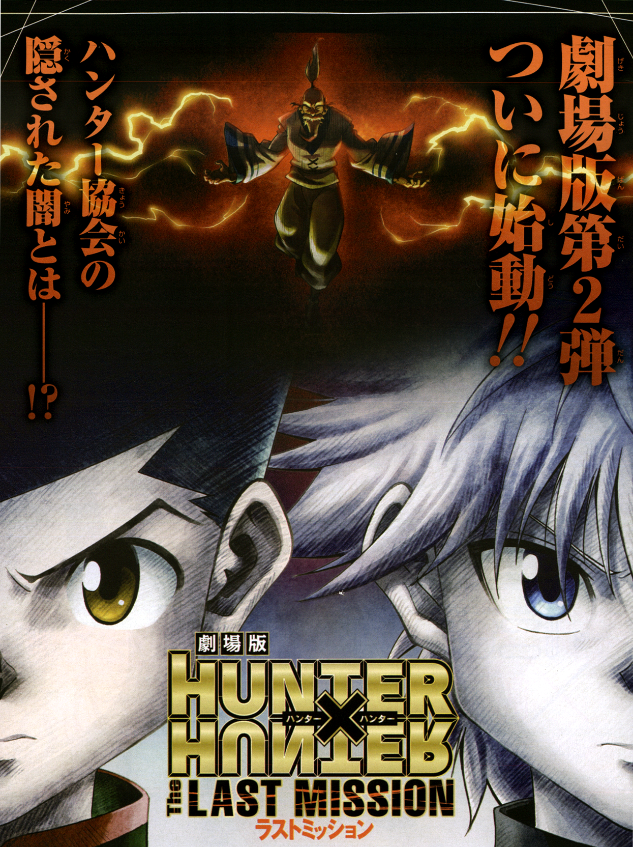 Película hunter x hunter: the last missión