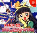 Card Captor Sakura:Tomoyo no Video Daisakusen