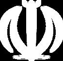 Emblem of Iran.png