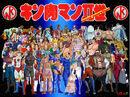 Kinnikuman Nisei Wallpaper by Cepillo16.jpg