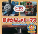 Thomas the Tank Engine Series 7 Vol.3
