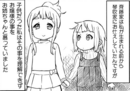Little Mugi and little Sumire.png