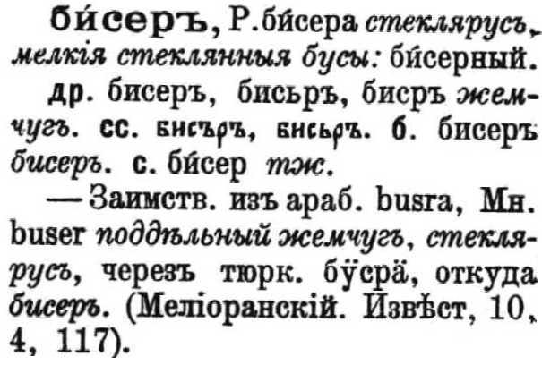 Russian Tongue Language 3