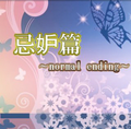 Love Trip嫉妒篇-Normal End.png