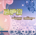 Love Trip嫉妒篇-Happy End.png