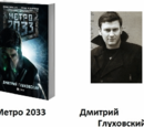 Книги Метро 2033/Оформлення обкладинок