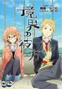 Light Novel Volume 1.png