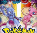 Pokemon - The First Movie: Mewtwo Strikes Back