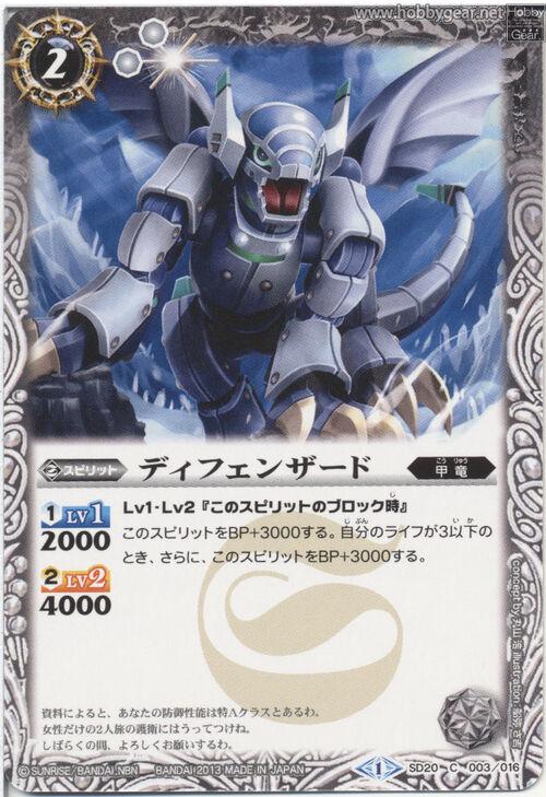 Defenzard - Battle Spirits Wiki