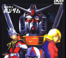 Mobile Suit Gundam: Episode List