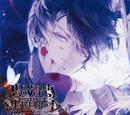 Diabolik Lovers MORE,BLOOD Vol.3 Ruki Mukami