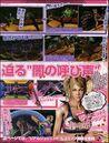 Lollipop Chainsaw Japanese Mags.jpg