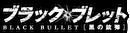 Black Bullet.png