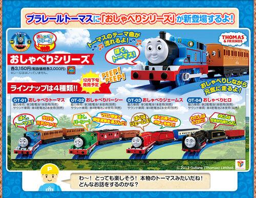 Plarail - Thomas and Friends TrackMaster Wiki