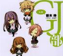 GJ-bu (Light Novel) Volume 1