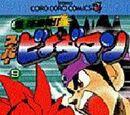 Super B-Daman characters