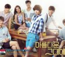 To The Beautiful You OST