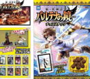 Kid Icarus: Uprising Choco Snacks