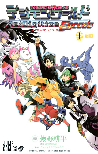 Suzuhito Yasuda e a nova cara de Digimon. List_of_Digimon_World_Re-Digitize_Encode_chapters_V1