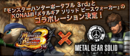 Logo-MHP3 x Metal Gear Solid Peace Walker.png