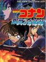 Detective Conan 8. El mago del cielo plateado.jpg