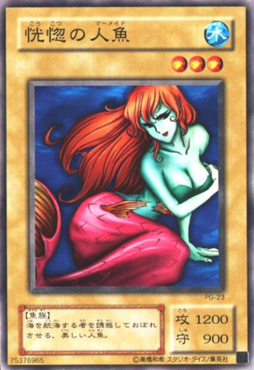 enchanting mermaid song