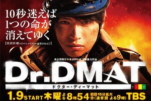 Dr. DMATTBS2014