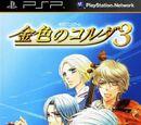 Kiniro no Corda 3 (Game)