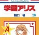 Gakuen Alice Volume 28