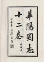 Huayang guo zhi cover.png