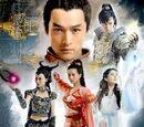 Xuan Yuan Jian Zhi Tian Zhi Hen