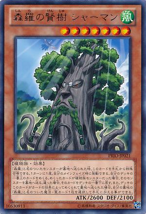 300px-SylvanSagequoia-PRIO-JP-R.png